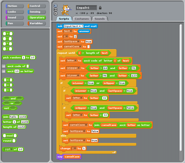 CamelCase example in Scratch
